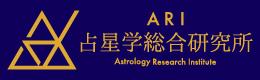 ARI占星学総合研究所